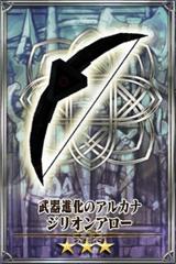 Zillion Arrow