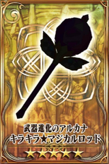 Glittering ★ Magical Rod
