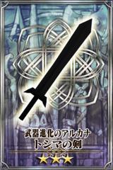 Sword of Toshima
