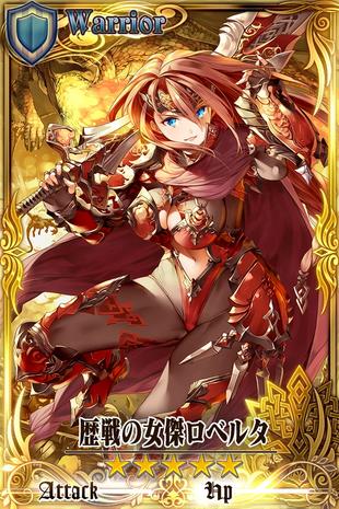 Roberta (Ultra Rare)