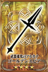 Golden Spear