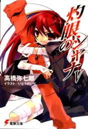 175px-Shakugan no Shana Light Novel Volume 05 cover