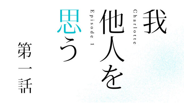 File:I Think About Others Title Card.jpg