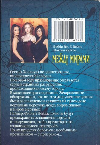 File:МЕЖДУ МИРАМИ 3.jpg
