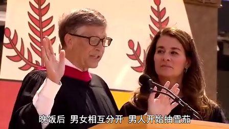 比尔.盖茨夫妇2014斯坦福大学毕业演讲:我们需要乐观主义