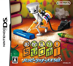 File:Welcome Home Chibi-Robo! Happy, Rich Big Sweep! Japanese DS cover.png