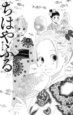 Chapter 76 Cover