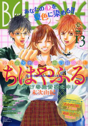File:Chihayafuru be love cover 9.jpg