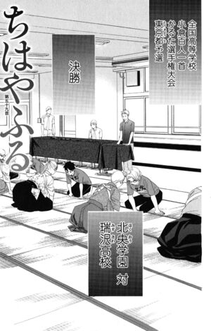 Chapter 59 Cover