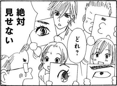 File:Tsutomu Eye Drawings.png