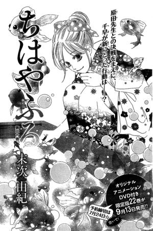 Chapter 116 Cover