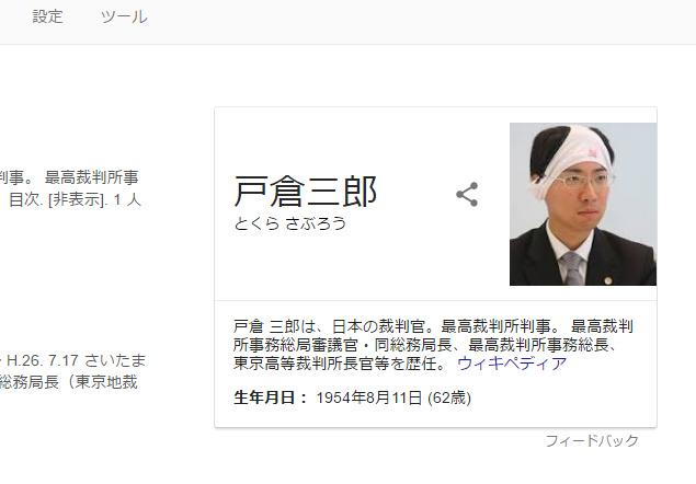 File:戸倉三郎.bmp