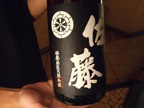 File:Sato kuro.jpg