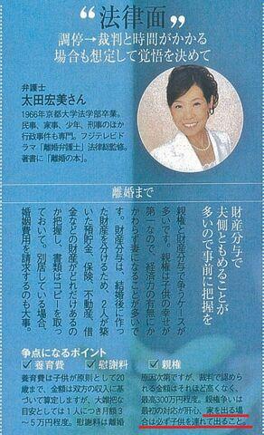 File:Hiromi.ohta.very 2.jpg