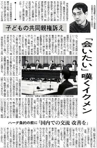 File:2012-02-02 Chunichi.jpg