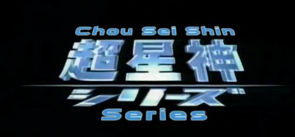 File:ChoSei Logo.png