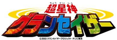 File:GranSazer Logo.jpg