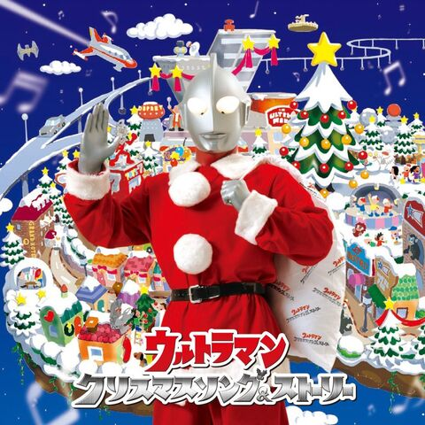 File:Ultraman Christmas Album.jpg