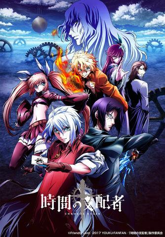 File:Chronos Ruler Anime.jpg