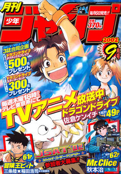 Monthly Shōnen Jump 09 September 2012