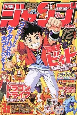 Monthly Shōnen Jump 12 December 2002