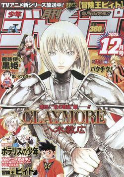 Monthly Shōnen Jump 12 December 2005