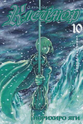File:Ru 10 front cover.jpg