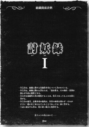 Yoma War Record I
