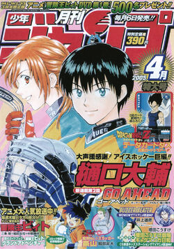 Monthly Shōnen Jump 04 April 2005