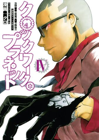 File:Manga Volume 4 Cover.jpg