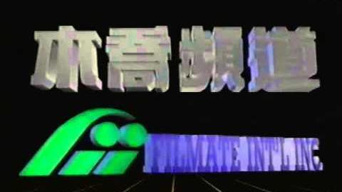 Filmate International Inc - Editora China VHS