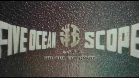 五洋影業公司 (1970)