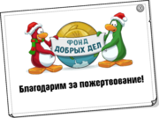 Coins For Change Card full award ru