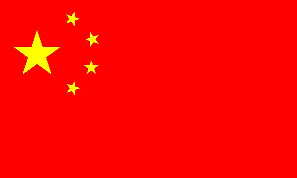 File:ChinAflag.jpg