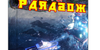 Red Alert 3: Paradox