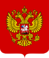 Coat of Arms of the Russian Federation.png