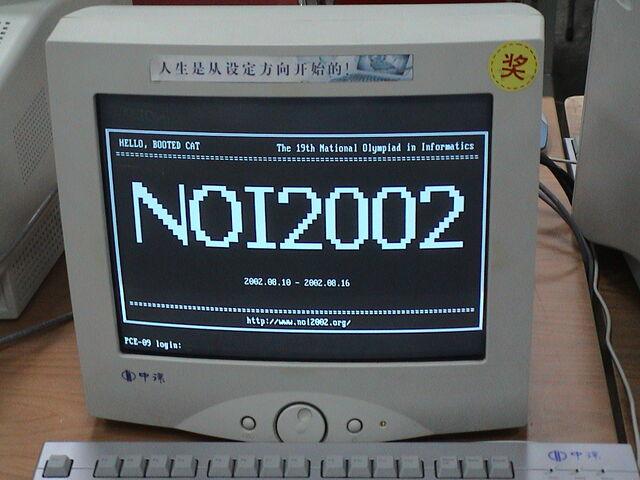 File:20020811203148 - NOI 2002.jpg