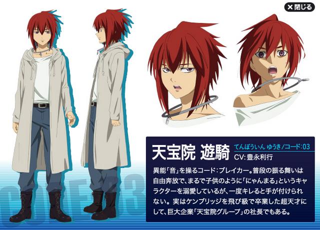 File:Anime-Yuki-code-breaker-31266973-682-490.png
