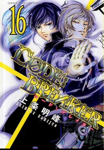 File:Code Breaker vol16.jpg