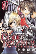 Code Breaker vol7