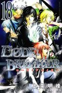 Code Breaker vol18