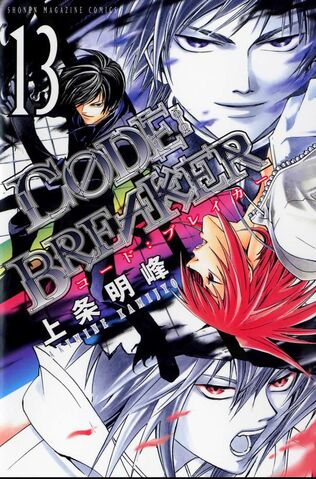 File:Code Breaker vol13.jpg