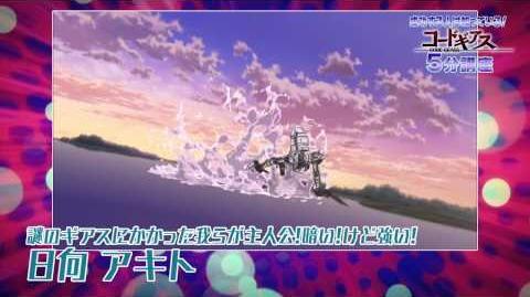 "Promotional introduction of ""Code Geass- Akito the Exiled"" feat. Masaya Matsukaze"