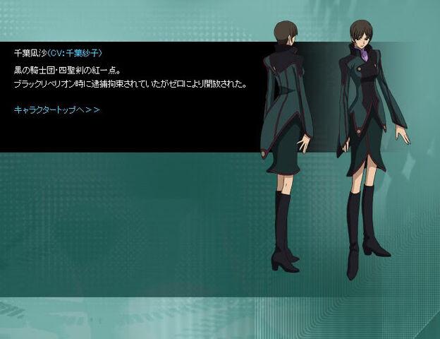 File:Chibanagisa.jpeg