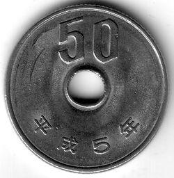 JPY 1993 50 Yen