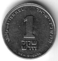 ILS 1997 1 Sheqel