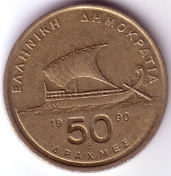 GRD 1990 50 Drachma