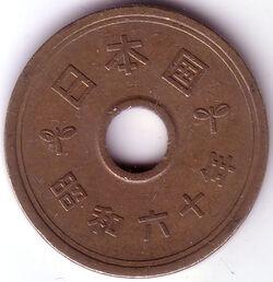 JPY 1985 5 Yen