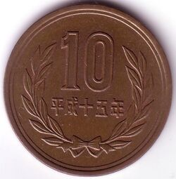 JPY 2003 10 Yen