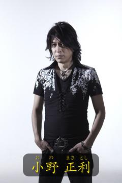 Masatoshi Sho Ono - 小野正利
